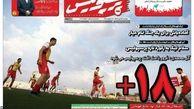 روزنامه های ورزشی دوشنبه 23 تیر
