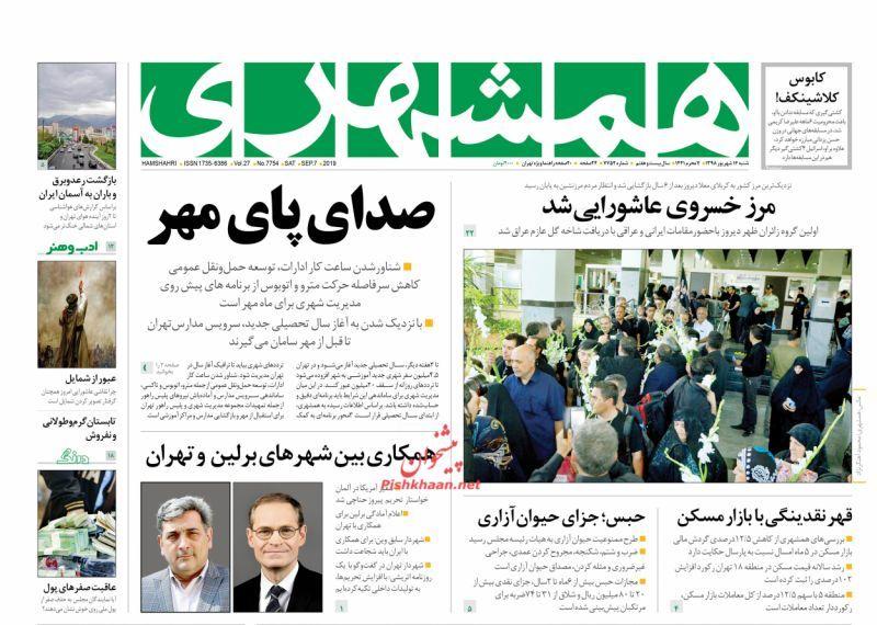 Hamshahri_s