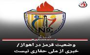 وضعیت قرمز در اهواز / خبری از ملی حفاری نیست
