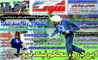 روزنامه های ورزشی سهشنبه ۱۹ تیر ۹۷
