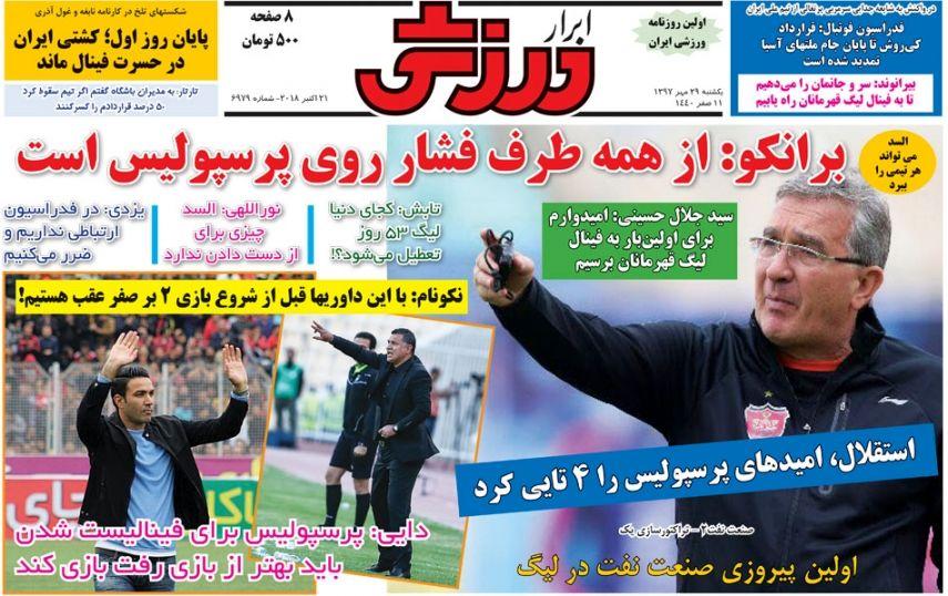روزنامه های یکشنبه ۲۹ مهر ۹۷