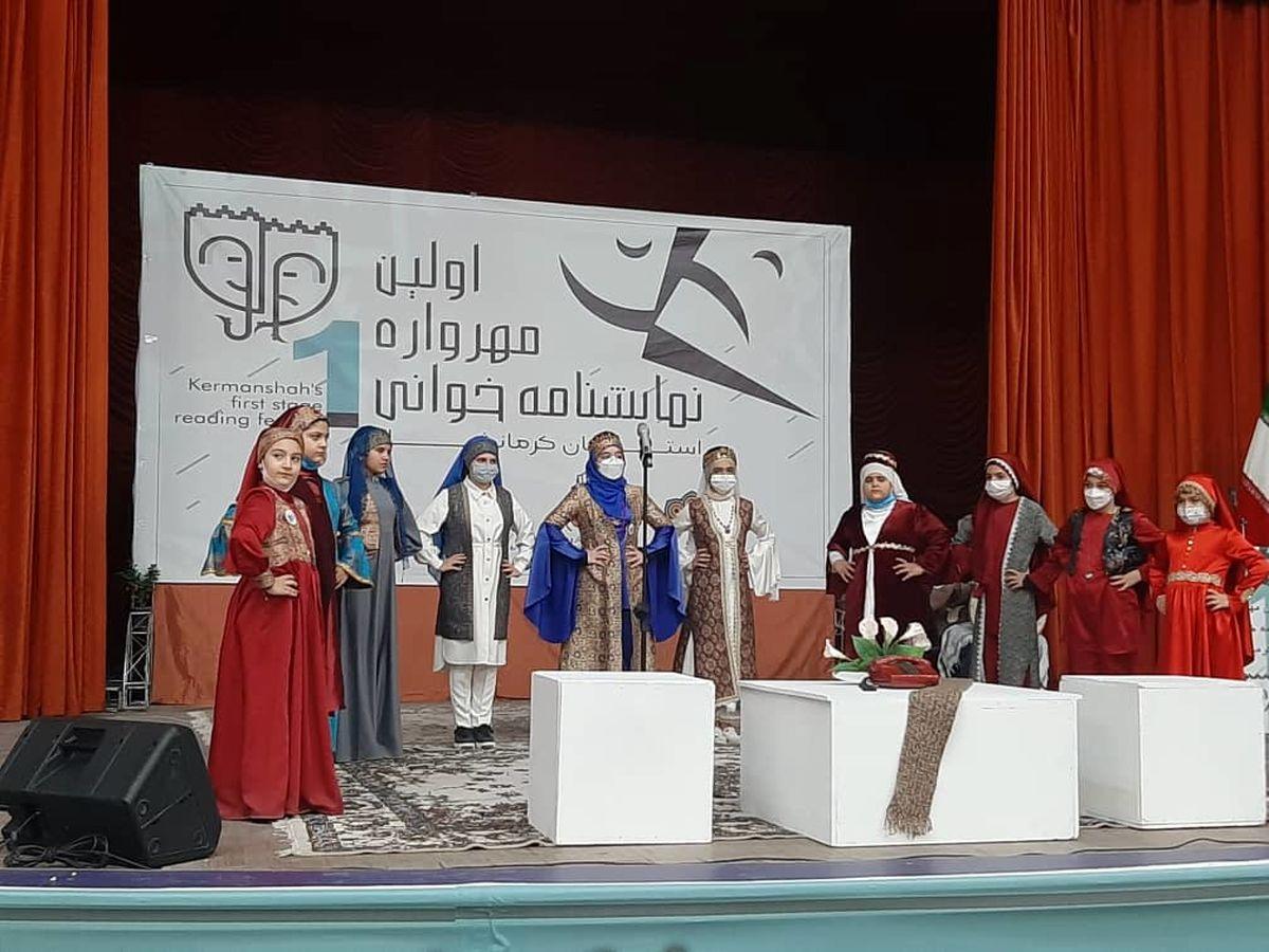برگزاری آیین اختتامیه نخستین مهرواره نمایشنامه خوانی در کرمانشاه