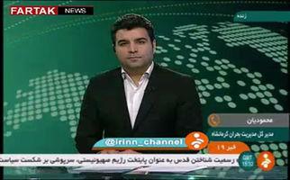 جزئیات زلزله ۶ ریشتری ازگله از زبان مدیر کل مدیریت بحران کرمانشاه + فیلم