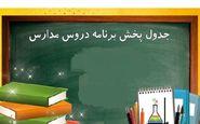 برنامه روز 11 مهر مدرسه تلویزیونی ایران
