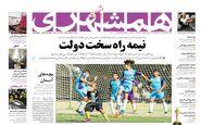 روزنامه های یک شنبه سوم شهریور98
