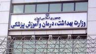 جزئیات استخدام ۱۰ هزار نیرو در وزارت بهداشت اعلام شد