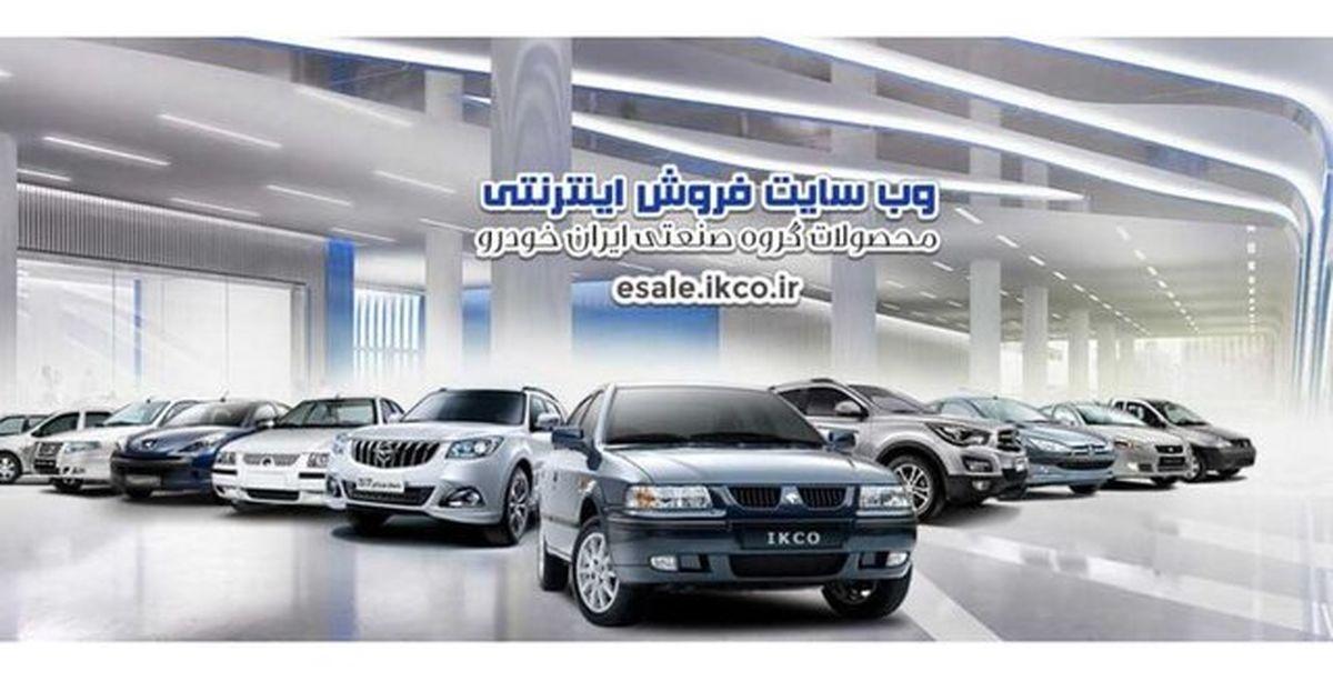 ثبتنام هشتمین مرحله فروش فوقالعاده ایرانخودرو شروع شد+جزئیات