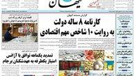 روزنامه های سه شنبه 4 خرداد