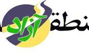 سیر تا پیاز منطقه آزاد مهران /هدیه دولت روحانی و مجلس دهم