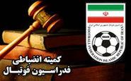 اعلام آرای انضباطی فوتسال و فوتبال ساحلی