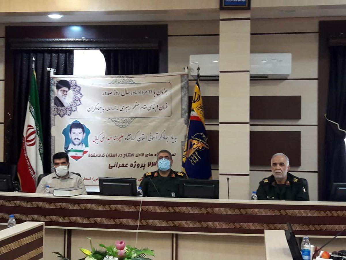 افتتاح ۲۴۲۰ پروژه محرومیت زدایی در کشور/نامگذاری ۳ پروژه شاخص به نام شهدای جهادگر کرمانشاهی