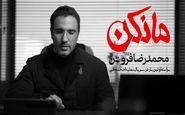 «محمدرضا فروتن» به عنوان اولین بازیگر سریال نمایش خانگی «مانکن» انتخاب شد.