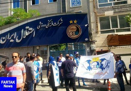 هواداران استقلال مقابل ساختمان باشگاه تجمع کردند