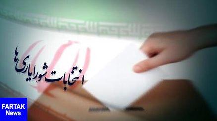 فهرست شعب اخذ رای انتخابات شورایاری های تهران اعلام شد