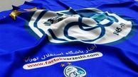 آرامش به باشگاه استقلال بازگشت