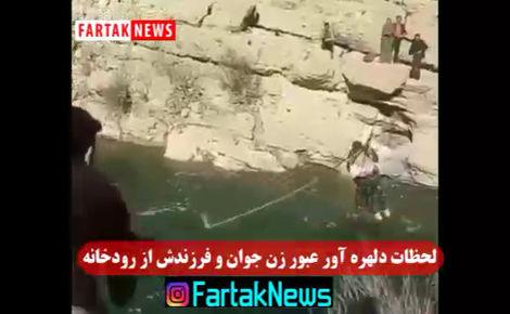 فیلم/ لحظات دلهره آور عبور زن جوان و فرزندش از رودخانه
