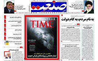 روزنامه های اقتصادی پنجشنبه 22 آذر 97