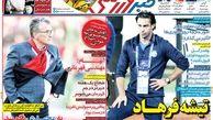 روزنامه های ورزشی دوشنبه 23 اردیبهشت 98