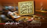غیبتهای مکرر اعضای شورای شهر رشت و نابسامانیهای مرکز گیلان