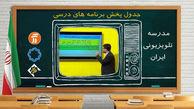 برنامه درسی روز دوشنبه بیست و یکم اردیبهشت مدرسه تلویزیونی