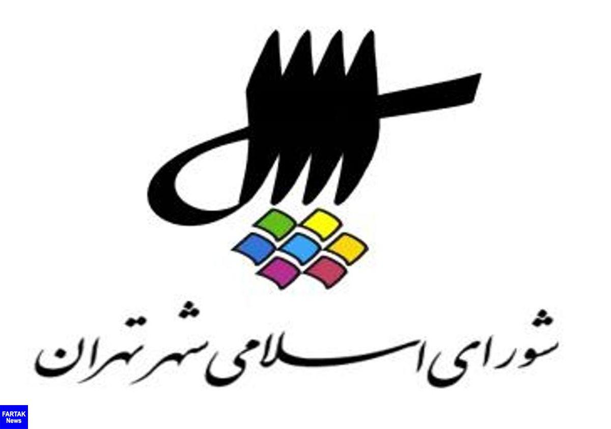 شورای شهر تهران با ادغام دو معاونت شهرداری موافقت کرد