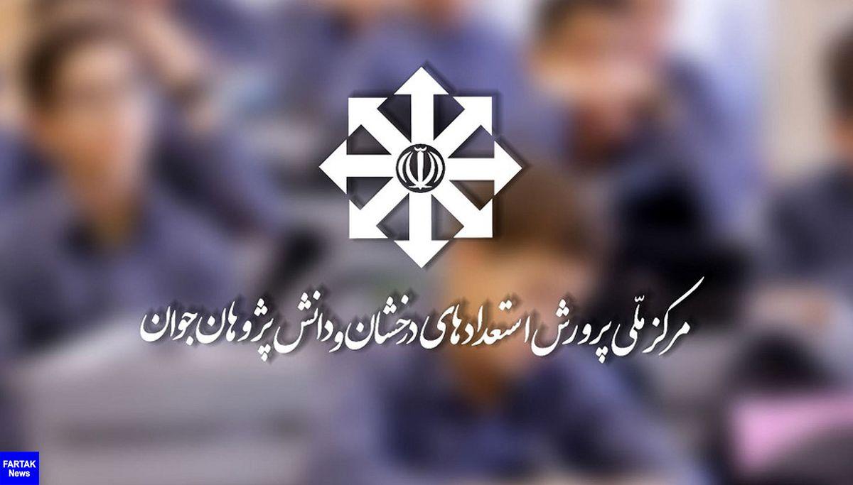 """شرایط دانشآموزان برای شرکت در آزمون مدارس """"سمپاد"""" اعلام شد"""