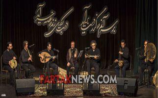 گزارش تصویری کنسرت استاد صدیق تعریف و گروه نوروز در همدان