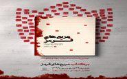 متن و عکس تقریظ رهبر انقلاب بر کتاب «مربعهای قرمز»
