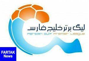 برنامه بازی های هفته سیزدهم لیگ برتر فوتبال ایران
