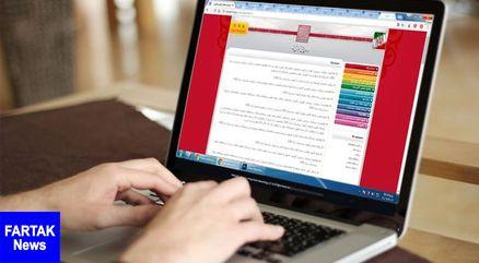 مهلت ثبت نام در آزمون کاردانی به کارشناسی ناپیوسته ۹۸