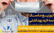 راهاندازی سامانه فروش ماسک ارزان قیمت توسط ستاد اجرایی فرمان امام
