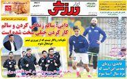 روزنامه های شنبه 15 آذرماه 99
