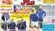 روزنامه های ورزشی شنبه 15 آذرماه 99