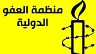 ابراز نگرانی عفو بینالملل از سرکوب معارضان در بحرین