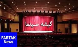 آ خرین آمار فروش فیلم های نوروزی