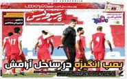 روزنامه های ورزشی شنبه 25 مرداد