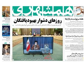 روزنامههای دوشنبه 22 اردیبهشت 99