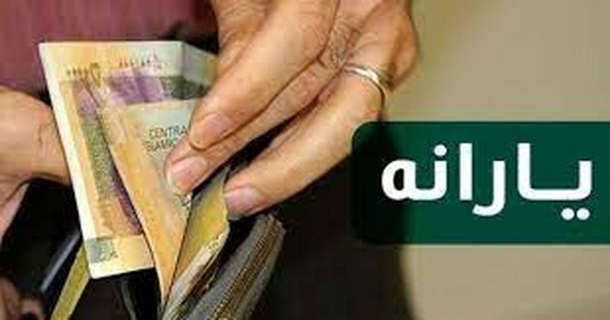 ایجاد تغییر در پرداخت یارانه / یارانه سال ۱۴۰۰ نفری چقدر است؟