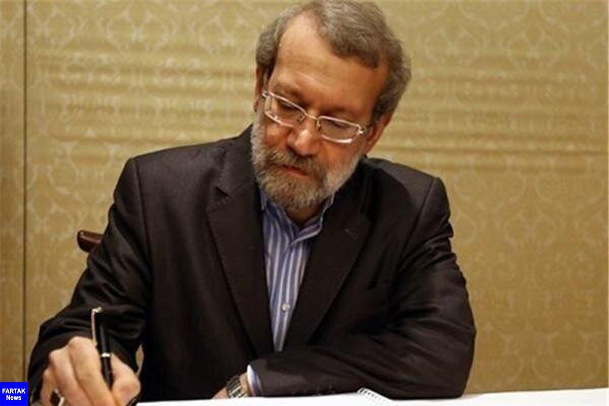 نامه علی لاریجانی خطاب به مقام معظم رهبری