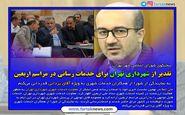 علی اعطا: به نمایندگی شورای شهر از شهرداری تهران برای خدمات رسانی در مراسم اربعین تشکر می کنم