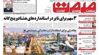 روزنامه های اقتصادی شنبه ۳۱ شهریور ۹۷