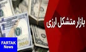 بازار متشکل ارزی نیامده نرخ ارز را کاهش داد