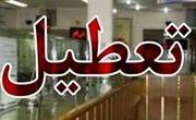 ادارات سیستان و بلوچستان روز سه شنبه تعطیل اعلام شد