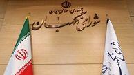 طرح «اصلاح ساختار بودجه» در شورای نگهبان بررسی شد