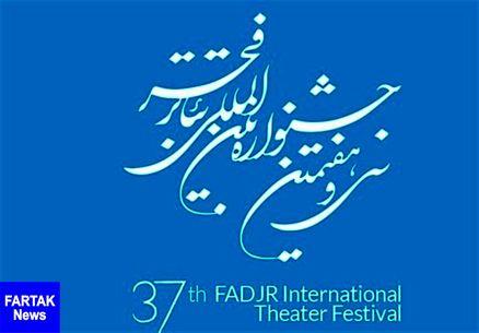 فروش بلیت آثار حاضر در سی و هفتمین جشنواره تئاتر فجر آغاز شد