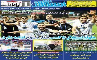 روزنامه های ورزشی چهارشنبه ۲۹ فروردین ۹۷
