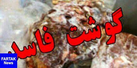 کشف 130 کیلوگرم گوشت فاسد گوساله در کرمانشاه