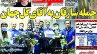 روزنامه های ورزشی شنبه 10 آبان