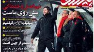 روزنامه های ورزشی امروز چهارشنبه 3 بهمن 97