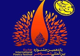 نامزدهای بخش ویژه افغانستان جشنواره شعر فجر مشخص شدند